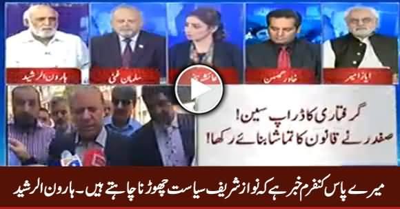 I Have Confirmed News That Nawaz Sharif Want To Quit Politics - Haroon Rasheed