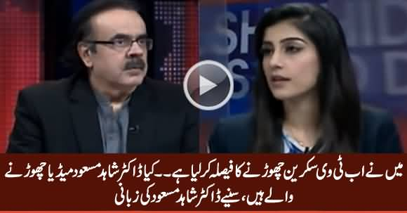 I Have Decided To Quit Media - Watch What Dr. Shahid Masood Is Saying