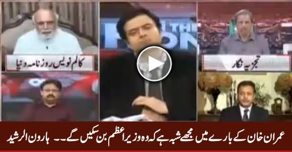 I Have Doubt That Imran Khan Will Become Prime Minister - Haroon ur Rasheed