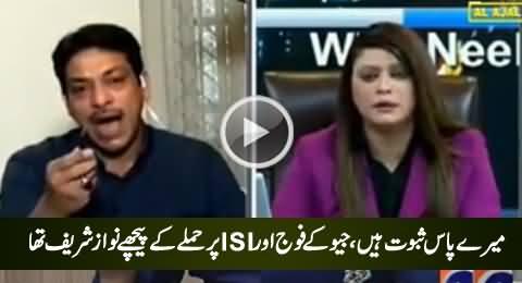 I Have Evidences, Nawaz Sharif Was Behind Geo's Attack on ISI & Army - Faisal Raza Abidi