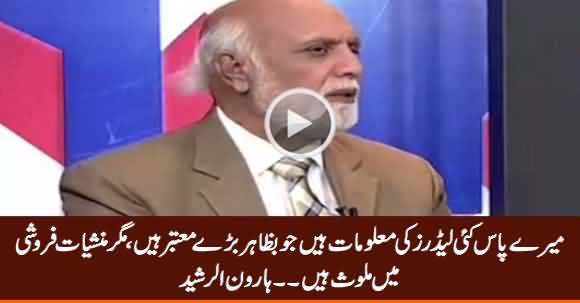 I Have Information About Many Leaders Who Are Involved in Narcotics - Haroon Rasheed