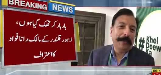 I Have Just Tired of Losing, I Apologize To Lahoris - Rana Fawad