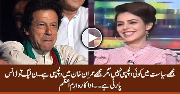 I Have No Interest In Politics, But I Am Interested in Imran Khan - Erum Azam