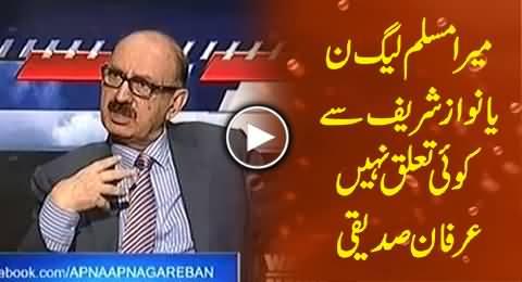 I Have No Political Affiliation with PMLN or Nawaz Sharif - Irfan Siddiqui