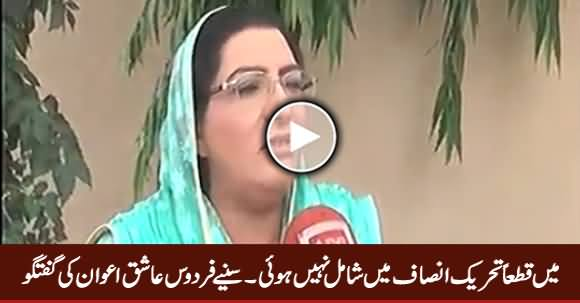 I Have Not Joined PTI Yet - Firdous Ashiq Awan Clarifies Her Position