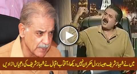 I Have Not Seen Such A Coward Ruler Like Shahbaz Sharif - Aftab Iqbal Blasts Shahbaz Sharif