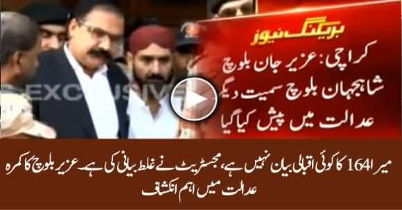 I Haven't Made Any Confessional Statement Of 164 - Uzair Baloch Statement In Court
