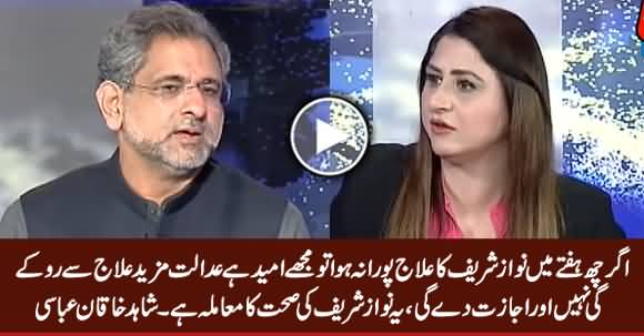I Hope Court Will Not Stop If More Treatment of Nawaz Sharif Required After Six Weeks - Shahid Khaqan Abbasi