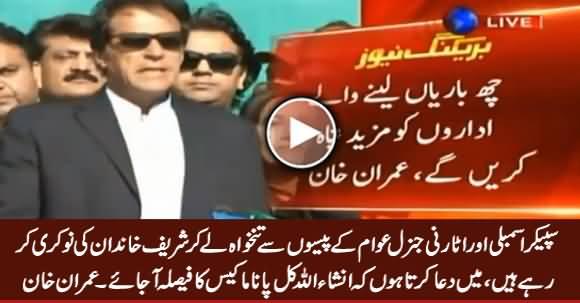 I Hope Panama Case's Decision Will Come Tomorrow, Inshallah - Imran Khan