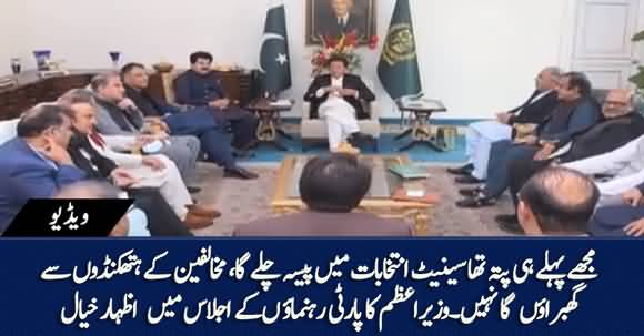 I Knew Money Would Be Used In Senate Elections - PM Imran Khan Talks To His Party Members