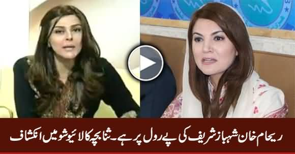 I Know That Reham Khan is on Shehbaz Sharif's Payroll - Sana Bucha