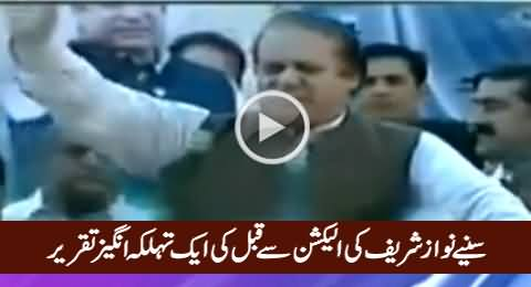 I'll Not Sit in Islamabad If Became PM - Amazing Speech of Nawaz Sharif Before Elctions