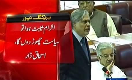 I'll Quit Politics If Allegation of Foreign Assets Proved - Ishaq Dar