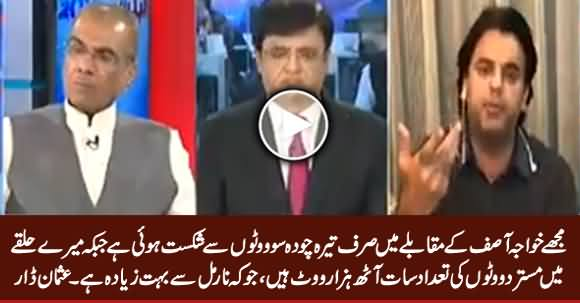 I Lost With Few Hundred Votes But Around 8 Thousand Votes Rejected in My Constituency - Usman Dar