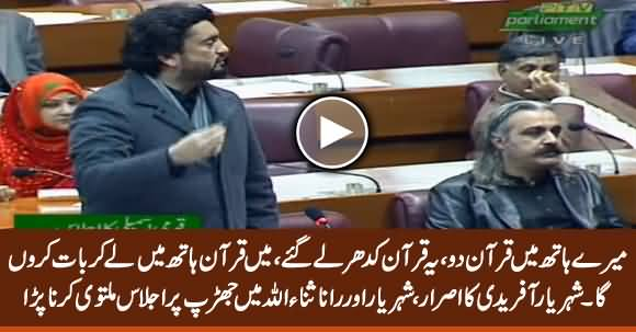 I Need Quran in My Hand - Shehryar Aridi & Rana Sanaullah's Clash Lead to Adjournment of NA Session