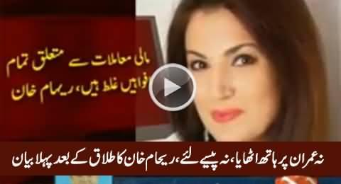 I Neither Beat Imran, Nor Took Money - Reham Khan's First Official Statement After Divorce