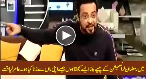 I Never Charged Money For Ramzan Transmission in My 14 Years Career - Amir Liaquat