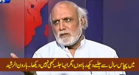 I Never Saw Such A Big Jalsa in Last 50 Years - Haroon Rasheed Views on PTI Jalsa in Lahore