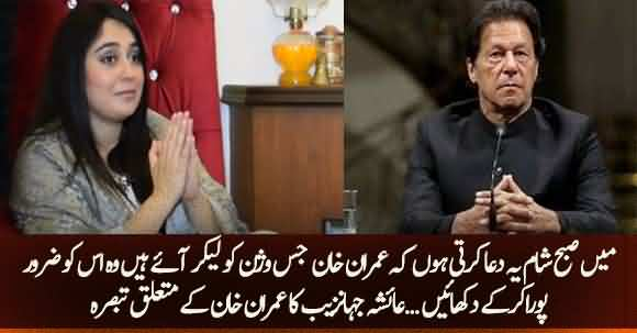 I Pray In Mornings And Evenings That May Allah Fulfill Imran Khan Vision - Ayesha Jahanzeb