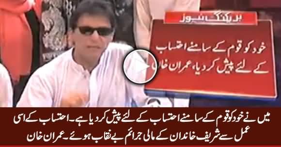 I Present Myself For Accountability Before the Nation - Imran Khan