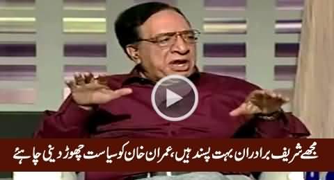 I Really Like Nawaz Sharif & Shahbaz Sharif, Imran Khan Should Quit Politics - Ataul Haq Qasmi