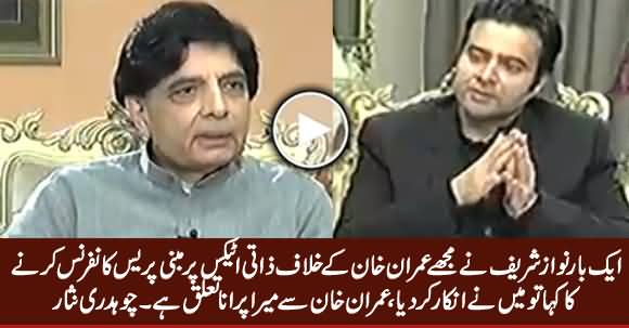 I Refused When Nawaz Sharif Asked Me to Do A Press Conference Against Imran Khan - Chaudhry Nisar