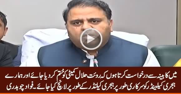I Request Cabinet To Disband Ruet-e-Hilal Committee - Fawad Chaudhry