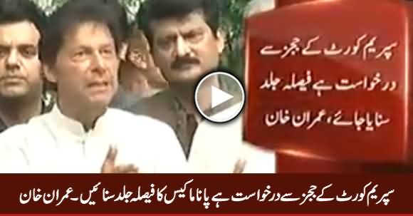 I Request Supreme Court to Announce Panama Verdict Soon - Imran Khan