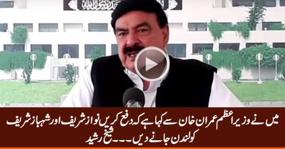 I Requested PM Imran Khan To Let Nawaz Sharif & Shahbaz Sharif Go London - Sheikh Rasheed