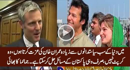 I Respect Imran Khan More Than Any Other Politician, He Is Incorruptible - Jemima's Brother