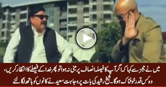 I Said To Judges If You Don't Give A Fair Judgment Then Wait For The Judgment of Allah - Sheikh Rasheed