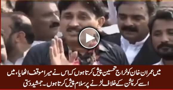 I Salute Imran Khan For Raising Voice in My Support - Jamshed Dasti