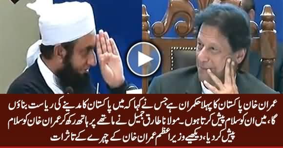I Salute Imran Khan, He Is The First PM Who Talked About Riasat e Madina - Maulana Tariq Jameel