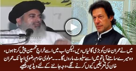 I Salute Imran Khan - Molvi Khadim Rizvi First Time Praising Imran Khan
