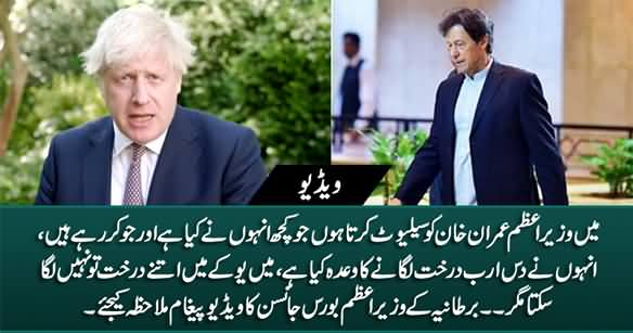 I Salute PM Imran Khan For What He Is Doing - UK PM Boris Johnson's Exclusive Video Message