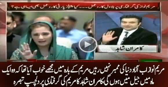 I Saw A Dream About Maryam Arrest - Kamran Shahid Interesting Comments About Arrest Of Maryam Nawaz
