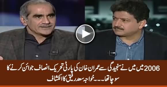 I Seriously Considered To Join PTI In 2006 - Khawaja Saad Rafique Reveals