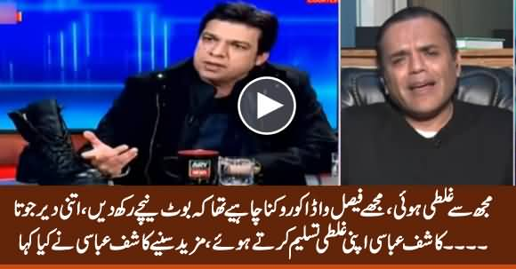 I Should Have Stopped Faisal Vawda - Kashif Abbasi Admits His Fault