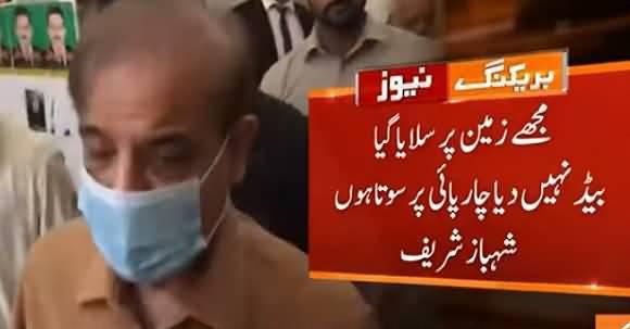 I Sleep On Floor - Shehbaz Sharif Complains Sub-standard Facilities In NAB Custody