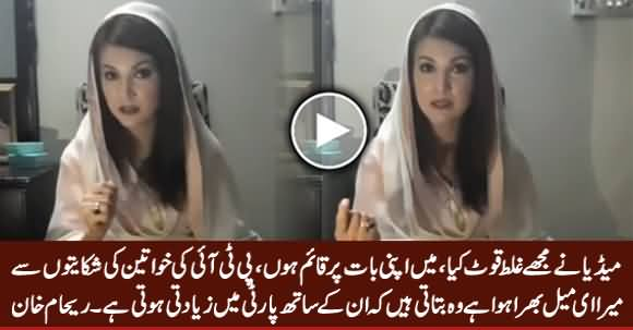 I Still Stand By My Words - Reham Khan Response About Her Controversial Remarks