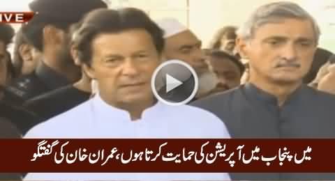 I Support Rangers Operation Punjab - Imran Khan Media Talk in Jinnah Hospital