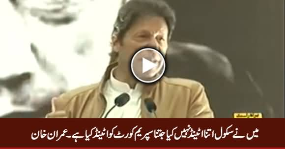 I Think I Have Attended Supreme Court More Than I Attended School - Imran Khan