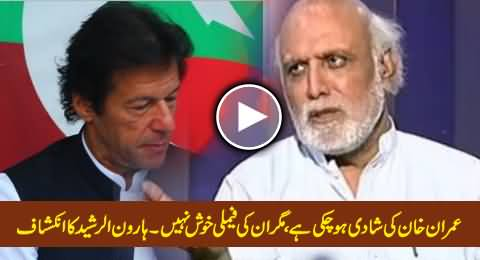 I Think Imran Khan Has Got Married, But His Family is Not Happy - Haroon Rasheed