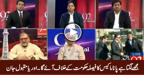 I Think Panama Case Judgement Will Come Against Govt - Orya Maqbool Jan