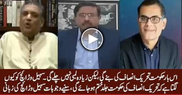 I Think PTI Will Form The Govt But It Will Not Go Long- Sohail Warraich