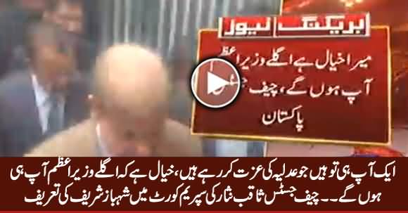 I Think You Will Become Next Prime Minister Of Pakistan - Chief Justcie Praises Shahbaz Sharif