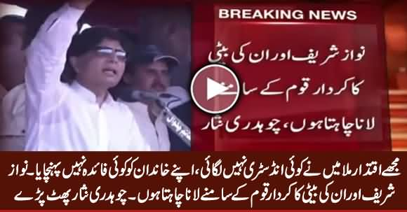 I Want To Bring Nawaz Sharif & His Daughter's Role In Front of Nation - Chaudhry Nisar
