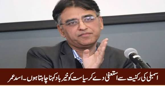 I Want to Resign From Assembly And Say Goodbye To Politics - Asad Umar