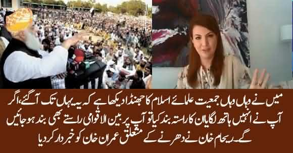 I Warn You That If You Stop JUIF Then There Will Be No Way Out For You - Reham Khan Warns