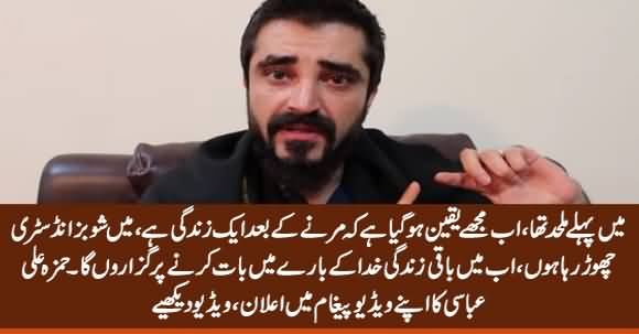 I Was Atheist, Now I Am Religious, I Will Spend Rest of My Life Talking About God - Hamza Ali Abbasi